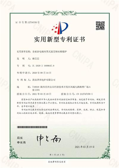 Warmly celebrate the success of our companys product patent application - CHNZBTECH.jpg